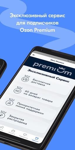 OZON: 5 млн товаров по низким ценам скриншот 8