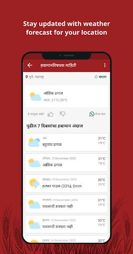 AgroStar: Kisan Helpline & Farmers Agriculture App screenshot 8