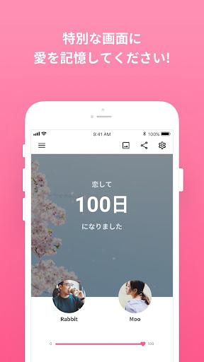恋して Been Together (Ad) screenshot 1