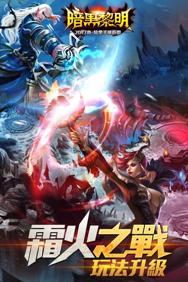 暗黑黎明-霜火之戰 screenshot 2