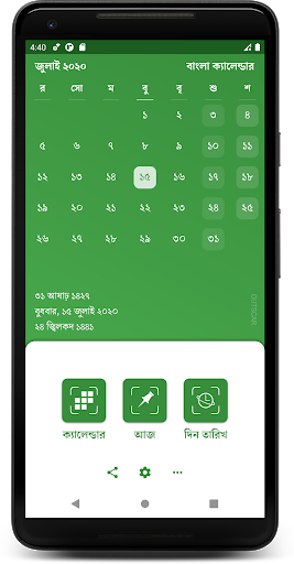 Bangla Calendar (Bangladesh) screenshot 1