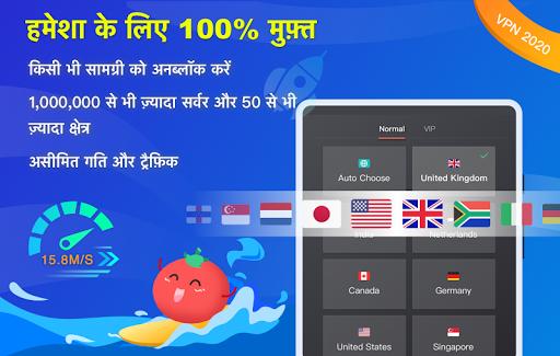 Free VPN Tomato | सबसे तेज़ मुफ़्त VPN प्रॉक्सी स्क्रीनशॉट 6