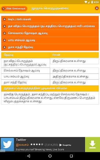 Kundli Software - Astrology 2021 Horoscope screenshot 12