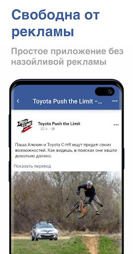 Maki: Facebook и Messenger в одном приложении скриншот 3