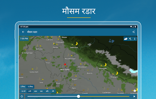 मौसम और राडार भारत /कृषि सूचना – Mausam India स्क्रीनशॉट 7