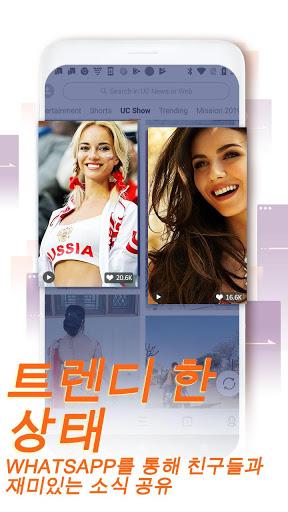 UC Browser - UC브라우저 screenshot 4