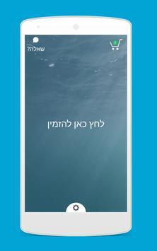 Taplaya - Mishlohof 1 تصوير الشاشة