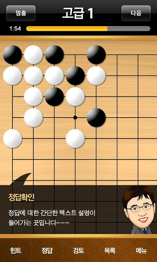 [Lite]유창혁 사활교실 7 تصوير الشاشة