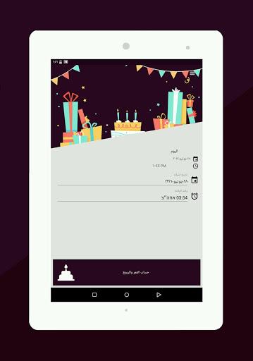 الأبراج اليومية - حاسبة العمر 7 تصوير الشاشة