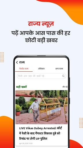 Hindi News app Dainik Jagran, Latest news Hindi 4 تصوير الشاشة