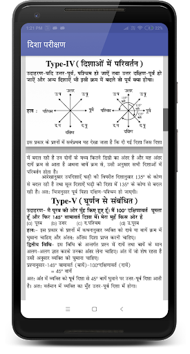 Reasoning in Hindi | तर्कशक्ति screenshot 6
