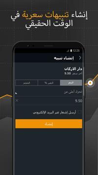 أسهم، عملات، سلع، أدوات: أخبار Investing.com 7 تصوير الشاشة