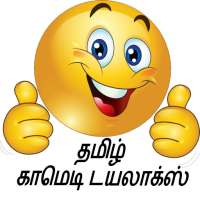 Tamil Comedy & Punch  Dialogues to Share WhatsApp on APKTom