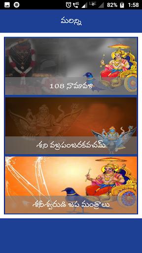 Shani Mantras in Telugu 4 تصوير الشاشة