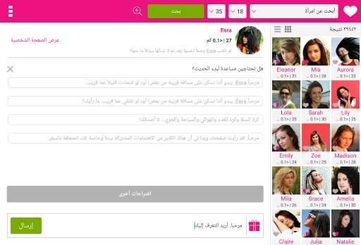 Date-me: زواج، تعارف، دردشة screenshot 9