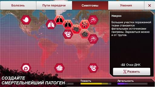 Plague Inc. скриншот 4