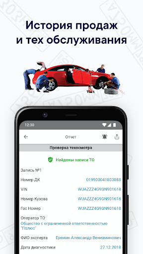 Autobot - checking cars by VIN and GRZ screenshot 3