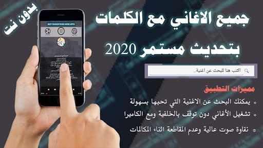 بالكلمات جلسات طرب حمود السمه بدون نت طرب عود screenshot 6