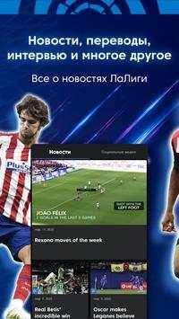La Liga - Матчи и результаты в прямом эфире скриншот 3