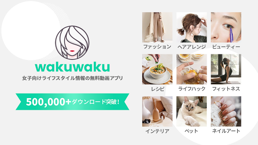 女子向けライフスタイル情報の無料動画アプリ - WakuWaku(わくわく) screenshot 1