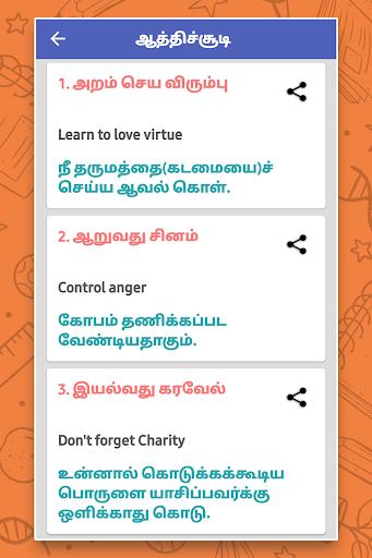 English to Tamil Dictionary screenshot 19