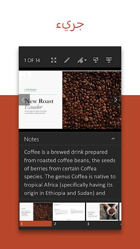 Microsoft PowerPoint 1 تصوير الشاشة