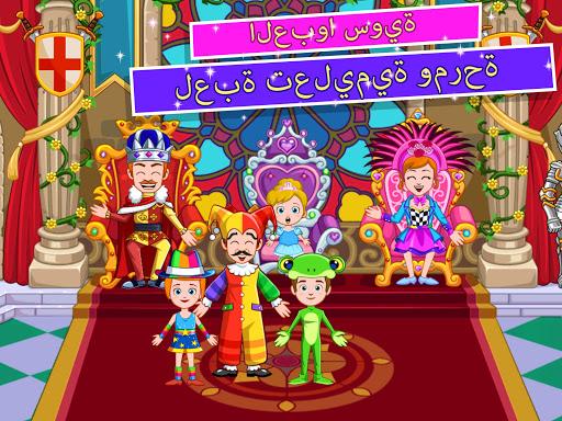 My Little Princess :  Free قلعة 10 تصوير الشاشة