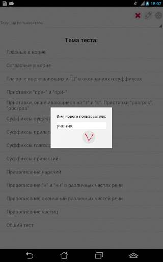 Russian language: tests screenshot 9