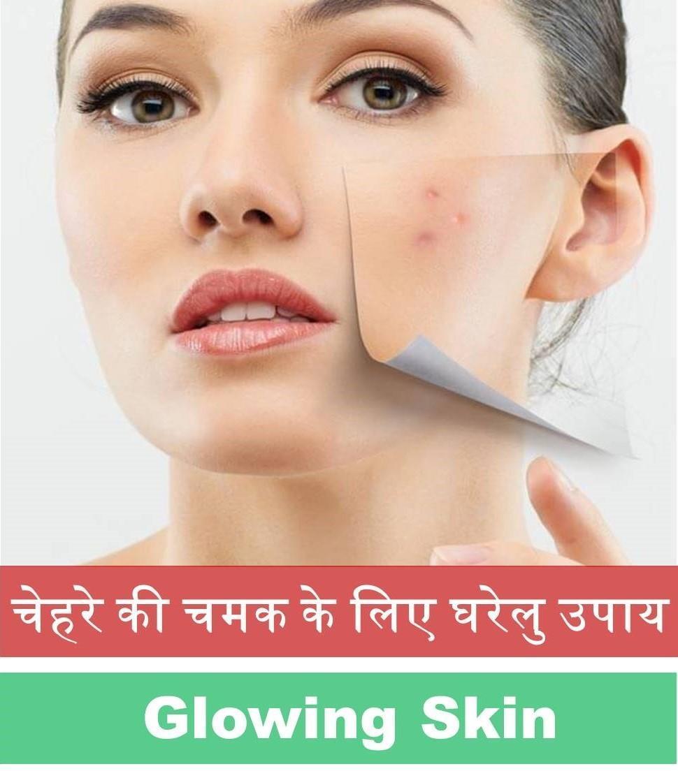 Beauty Tips Skin Care Tips screenshot 1