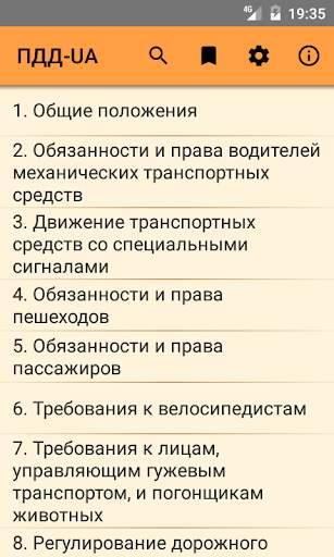 ПДД-UA screenshot 1