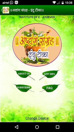 Ashtang Sangraha - Indu Teeka 1 تصوير الشاشة