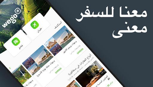 Wego - حجز طيران وفنادق - عروض سياحية - ويجو 1 تصوير الشاشة
