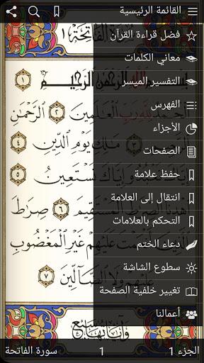 القرآن الكريم مع التفسير وميزات أخرى 1 تصوير الشاشة