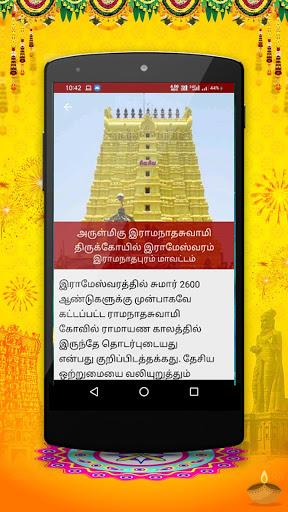 Om Tamil Calendar 2021 - Tamil Panchangam app 2021 screenshot 5
