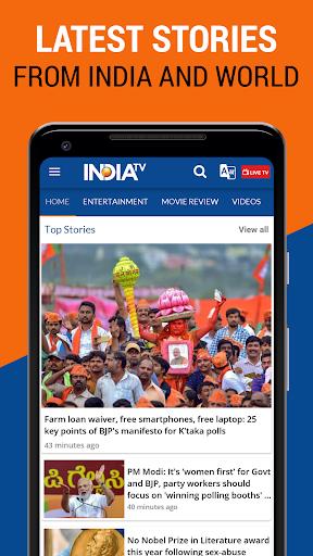 IndiaTV News 1 تصوير الشاشة