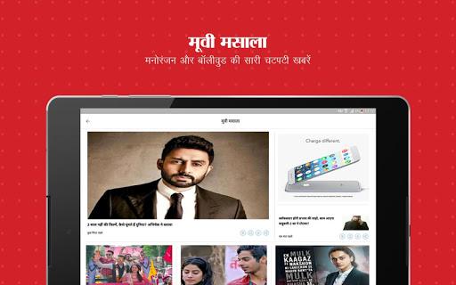 Aaj Tak Live TV News - Latest Hindi India News App screenshot 12