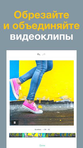 Magisto Умный Видеоредактор - Монтаж Фото и Видео скриншот 3