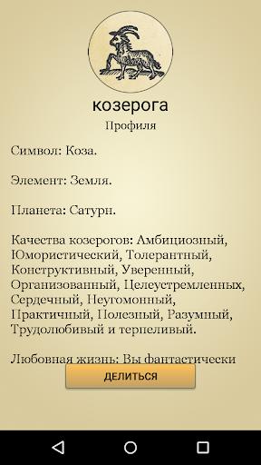 Бесплатный ежедневный гороскоп -Знаки зодиака 2020 скриншот 3