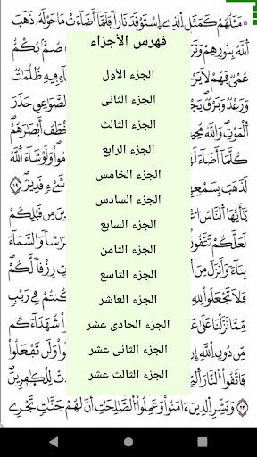 Al Quran Al Kareem - Warsh screenshot 5
