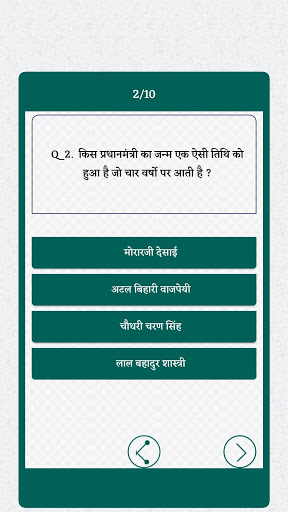 India GK In Hindi - भारत का सामान्य ज्ञान screenshot 2