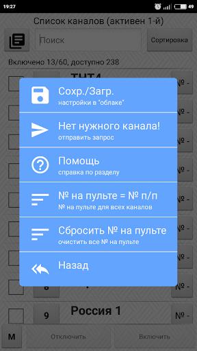 """Телепрограмма """"По ящику"""" скриншот 5"""