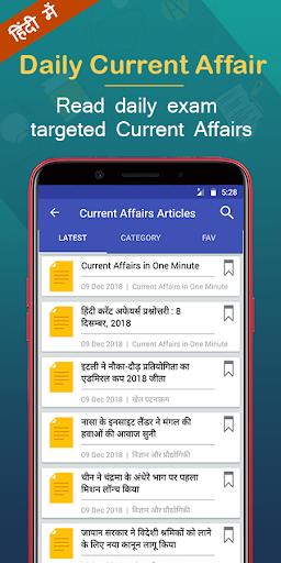 GK Current Affair 2021 Hindi, Railway, SSC, IBPS screenshot 3