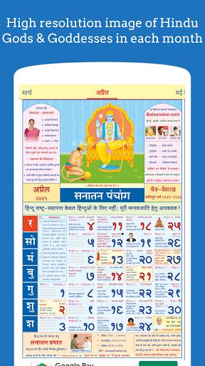Hindi Panchang 2021 (Sanatan Calendar) 2 تصوير الشاشة