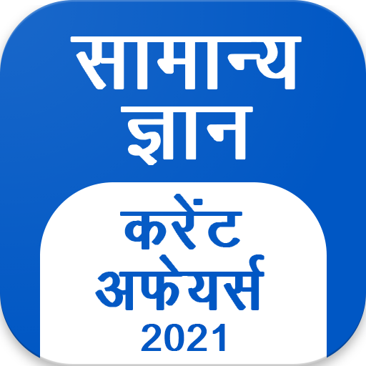 GK Current Affair 2021 Hindi, Railway, SSC, IBPS icon