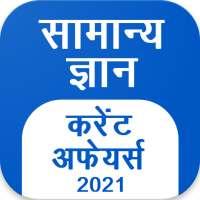 GK Current Affair 2021 Hindi, Railway, SSC, IBPS on 9Apps