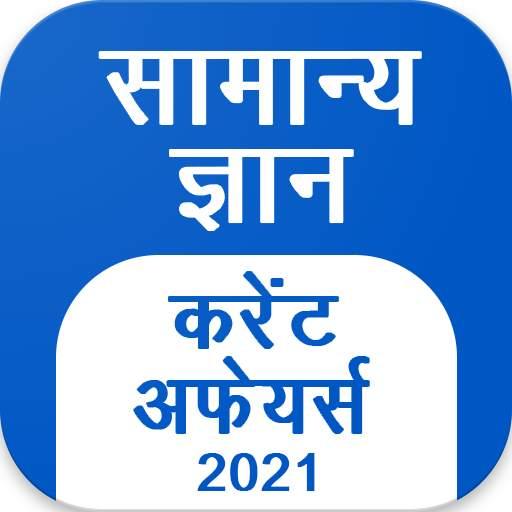 GK Current Affair 2021 Hindi, Railway, SSC, IBPS