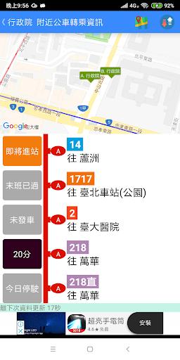 台鐵高鐵火車時刻表 скриншот 6