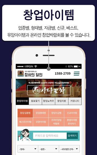장사의달인- 창업, 아이템, 프랜차이즈, 상가, 컨설팅 3 تصوير الشاشة