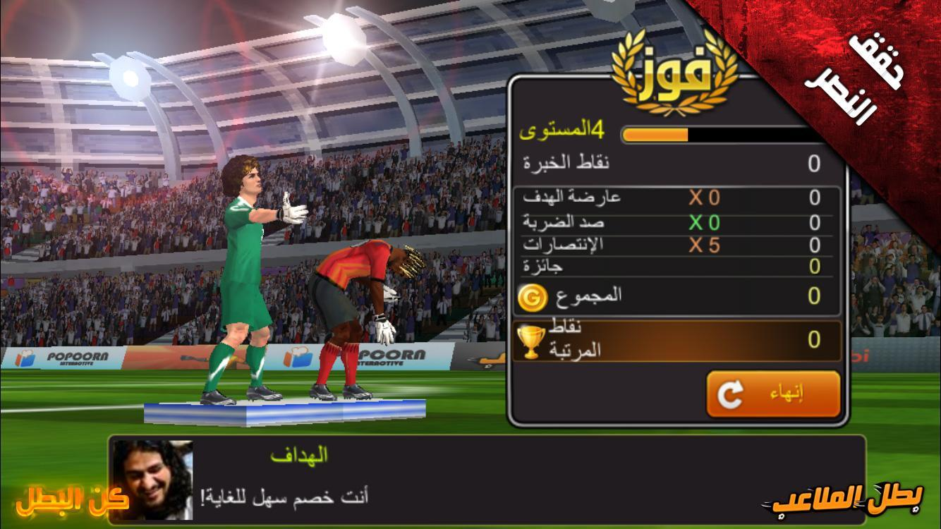 بطل الملاعب: لعبة كرة تنافسية 5 تصوير الشاشة