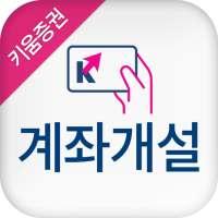 키움증권 계좌개설 on APKTom